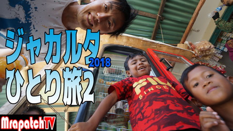 #youtube #MrapatchTV 「新規動画ジャカルタひとり旅2」